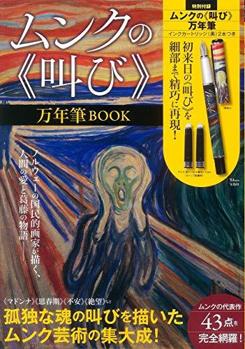 ムンクの《叫び》万年筆BOOK (TJMOOK)