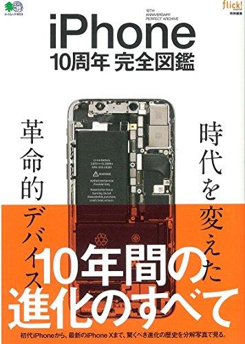iPhone10周年完全図鑑 (エイムック 4031)