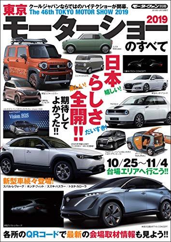仙台 モーター ショー 2020 日程