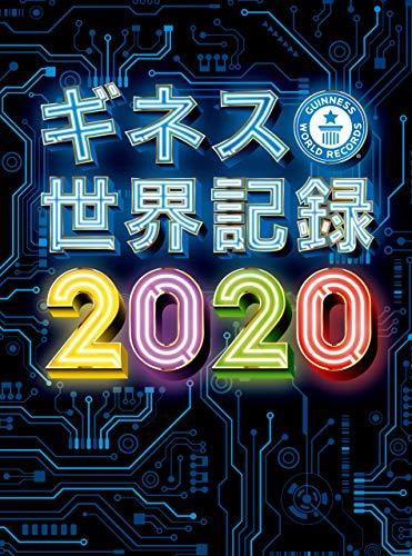 ギネス世界記録2020 (単行本)
