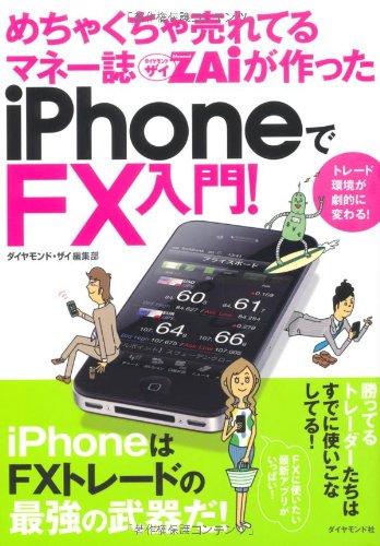 めちゃくちゃ売れてるマネー誌ZAiが作ったiPhoneでFX入門!