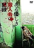 ある優しき殺人者の記録 [DVD]