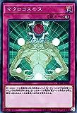 遊戯王/マクロコスモス(スーパーレア)/レアリティ・コレクション-20th ANNIVERSARY EDITION- RC02-JP049