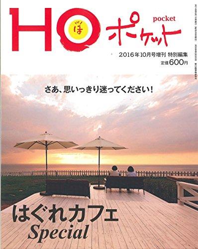 別HO(HO10月号増刊)はぐれカフェスペシャル