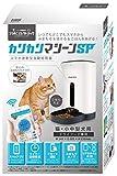 うちのこエレクトリック カリカリマシーンSP 自動給餌器 猫犬ペットカメラ付 スマホ遠隔式