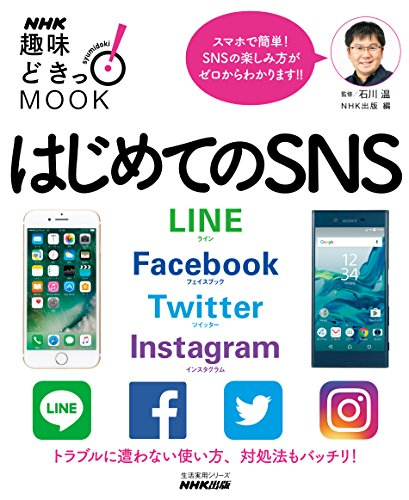 NHK趣味どきっ! MOOK はじめてのSNS LINE Facebook Twitter Instagram (生活実用シリーズ)