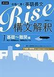 合格へ導く英語長文Rise 構文解釈1.基礎~難関編(高2~難関国公立・難関私立レベル)