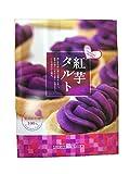 しろま製菓 紅芋タルト 12個入り x 3箱