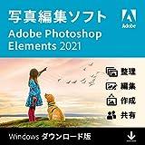 Adobe Photoshop Elements 2021(最新)通常版Windows対応オンラインコード版