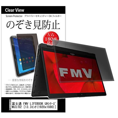 メディアカバーマーケット 富士通 FMV LIFEBOOK UHシリーズ WU3/D2 [13.3インチ(1920x1080)] 機種用 【プラ...