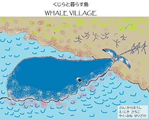 くじらと暮らす島 (バイリンガル絵本)