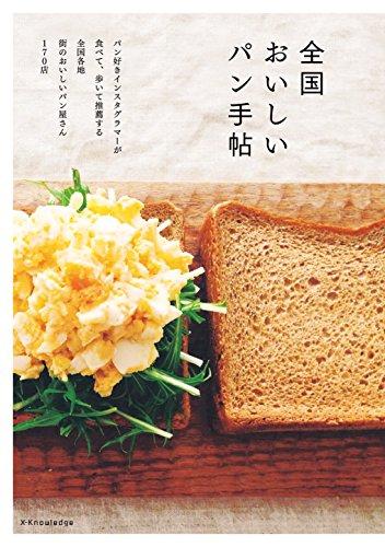 全国おいしいパン手帖