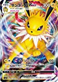 ポケモンカードゲーム PK-SP4-003 サンダースVMAX