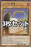 【3枚セット】遊戯王 DAMA-JP011 しゃりの軍貫 (日本語版 レア) ドーン・オブ・マジェスティ