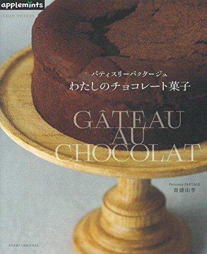 1DAY SWEETS パティスリーパクタージュ わたしのチョコレート菓子 (アサヒオリジナル)