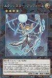 遊戯王 DBGC-JP020 エクソシスター・アソフィール (日本語版 ノーマルパラレル) グランド・クリエイターズ