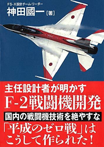 主任設計者が明かす F-2戦闘機開発