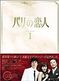 パリの恋人 DVD-BOX 1