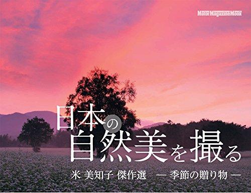 日本の自然美を撮る ~米 美知子傑作選〝季節の贈り物〟 (モーターマガジンムック)