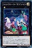 遊戯王 CBLZ-JP053-SR 《シャイニート・マジシャン》 Super