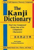 El diccionario kanji