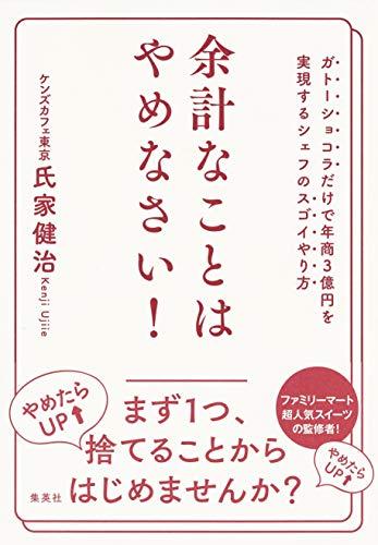 余計なことはやめなさい!: ガトーショコラだけで年商3億円を実現するシェフのスゴイやり方 (単行本)