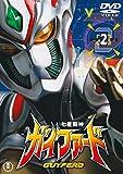 七星闘神ガイファードVOL.2 【東宝DVD名作セレクション】