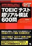 51N7M5mTL8L. SL160  - 【2020年版】社会人向け TOEICスコア別 目標ロードマップ