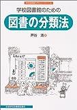 学校図書館のための図書の分類法 (学校図書館入門シリーズ (8))