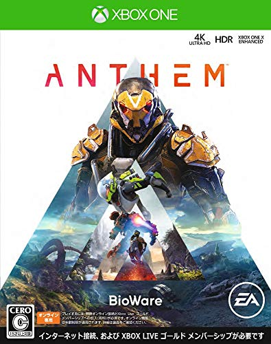 Anthem(アンセム) 【予約特典】•Legion of Dawn レンジャーアーマーパックとレジェンダリーウェポン •ファ...