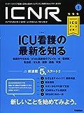 ICNR Vol.5No.1 ICU看護の最新を知る  (ICNRシリーズ)