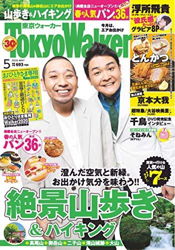 東京ウォーカー2020年5月号