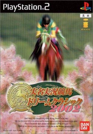 実名実況競馬ドリームクラシック2002Spring
