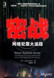 Secret War--Cyber Crime Track (Chinese Edition)