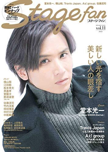 Stagefan Vol.11 表紙:堂本光一
