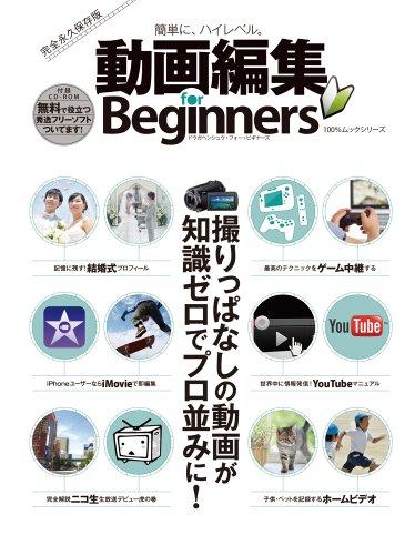 動画編集 for Beginners (100%ムックシリーズ)