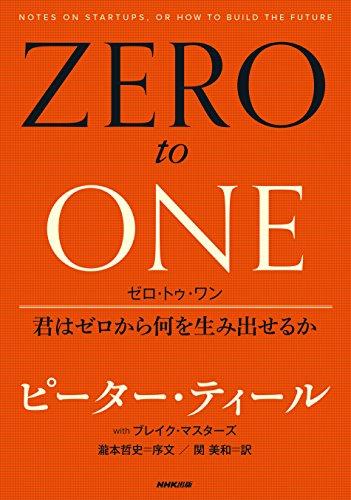 ゼロ・トゥ・ワン 君はゼロから何を生み出せるか PayPalの創業者ピーター・ティールの人生を変えた本は「ゼロ・トゥ・ワン 君はゼロから何を生み出せるか」 世界の有名起業家・投資家の「人生が変わった本」の一覧まとめ! オススメの人気本。