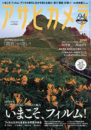 アサヒカメラ 2020年 06 月号 雑誌