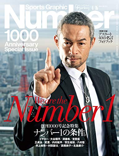 Number(ナンバー)1000号[雑誌]