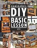 yupinoko's DIY BASIC LESSON:初めてでも失敗しない おしゃれ雑貨&家具の作り方24