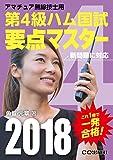 第4級ハム国試 要点マスター 2018 (アマチュア無線技士問題集)
