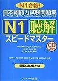 日本語能力試験問題集N1聴解スピードマスター (ニホンゴノウリョクシケンエヌイチチョウカイスピードマスター)