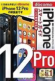 ゼロからはじめる iPhone 12 Pro スマートガイド ドコモ完全対応版