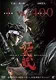 狂武蔵 [DVD]