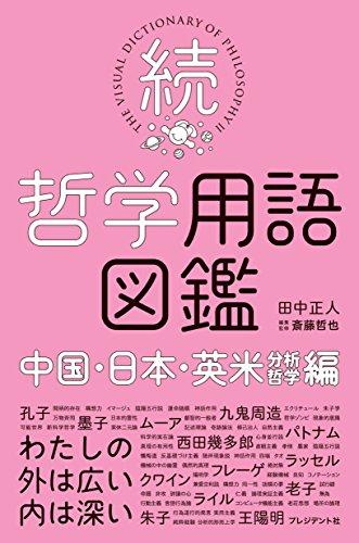 続・哲学用語図鑑 ―中国・日本・英米(分析哲学)編