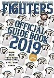 北海道日本ハムファイターズ オフィシャルガイドブック2019