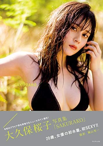 大久保桜子 ファースト写真集 『 SAKURAKO 』