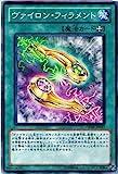 遊戯王 GENF-JP057-N 《ヴァイロン・フィラメント》 Normal