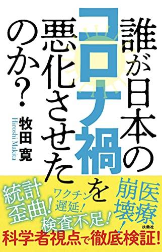 誰が日本のコロナ禍を悪化させたのか?