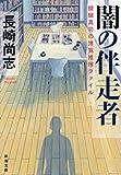 闇の伴走者―醍醐真司の博覧推理ファイル―(新潮文庫)